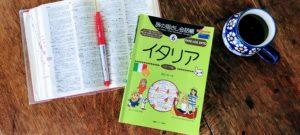 イタリア語 はじめの一冊&辞書はいつ買う?