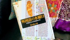 黒田龍之助さんに夢中です。『外国語の水曜日』