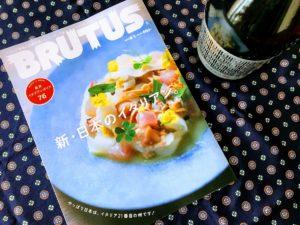 BRUTUS『新・日本のイタリアン。』がアツいです!