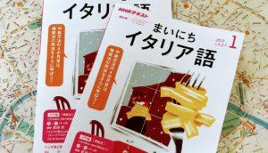 意外と楽に聞けるんです!NHKのラジオ講座
